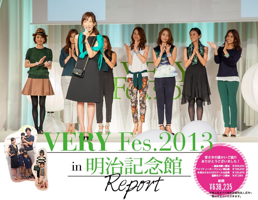 Very Fes 2013 in 明治記念館 Report