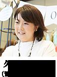 久野香奈子さん(世田谷区在住 39歳)