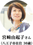 宮﨑由起子さん(八王子市在住 36歳)