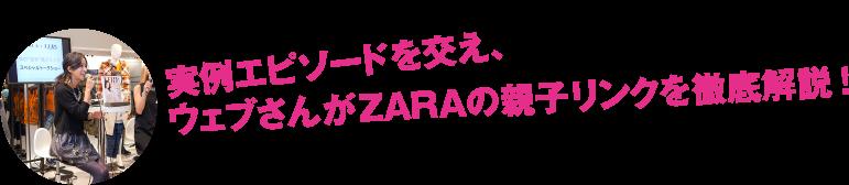 実例エピソードを交え、ウェブさんがZARAの親子リンクを徹底解説!
