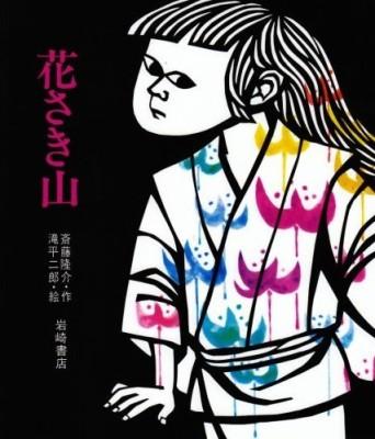 BOOK 花さき山.jpg